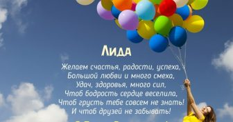 Смешные картинки и открытки С Днем Рождения Лидия (20 фото)