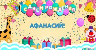Прикольные и забавные картинки С Днем Рождения Афанасий (60 фото)