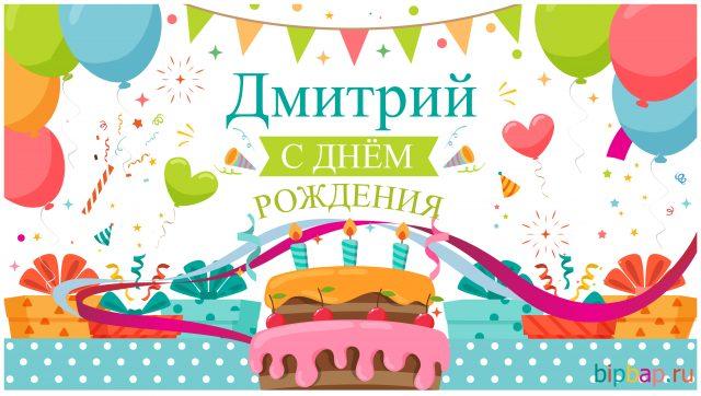 dmitrij-s-dnem-rozhdeniya-otkritki-s-pozdravleniyami foto 12