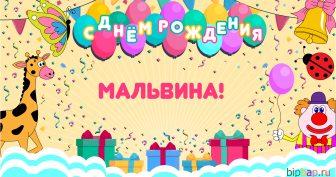 Прикольные и забавные картинки С Днем Рождения Мальвина (47 фото)