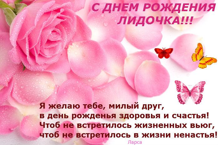 с днем рождения лидия красивые поздравления венки традиция европейская