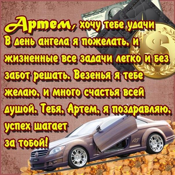 pozdravleniya-artem-otkritki foto 18