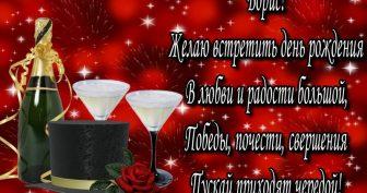 Красивые картинки С Днем Рождения Борис (26 фото)