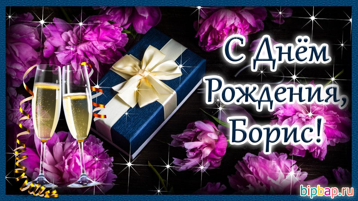 Борису день рожд открытку