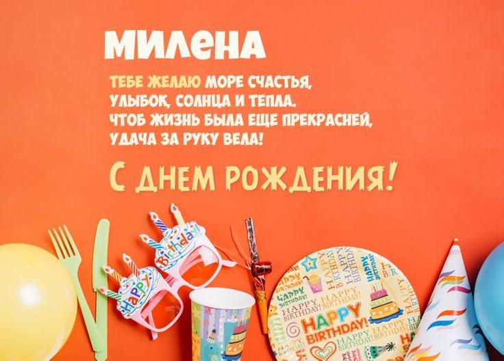Поздравление милена в картинках с днем рождения