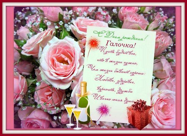 Поздравление с розами плейкаст фото 159