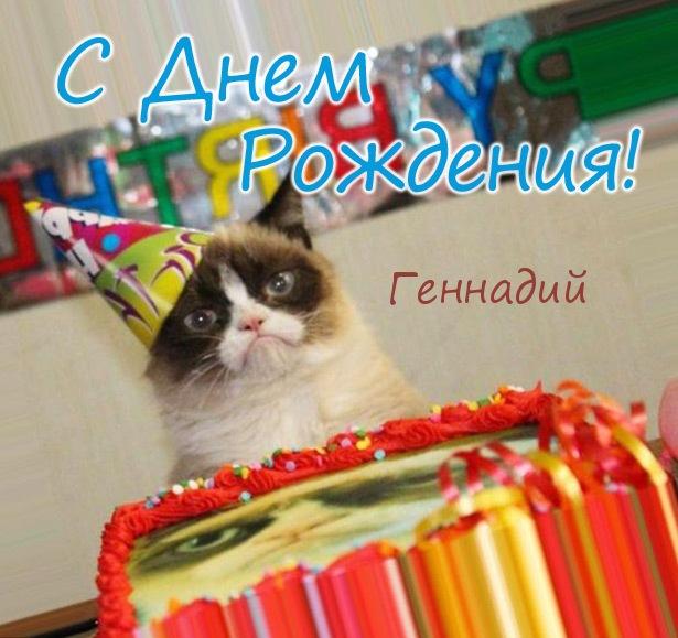 Геннадий с днем рождения поздравления с фото 536