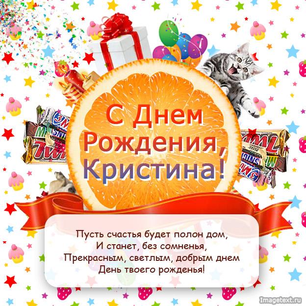 с днем рождения картинка кристина