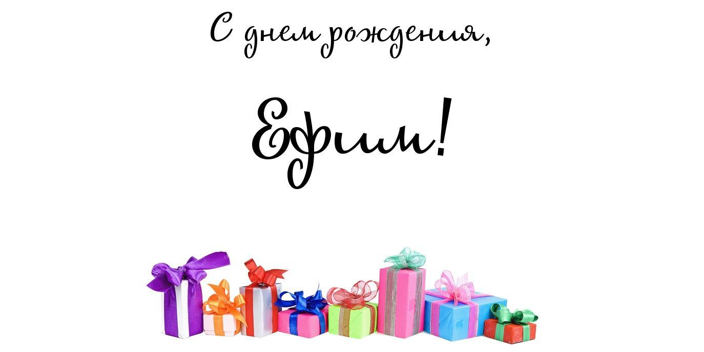 Открытки с днем рождения ефим, беременным