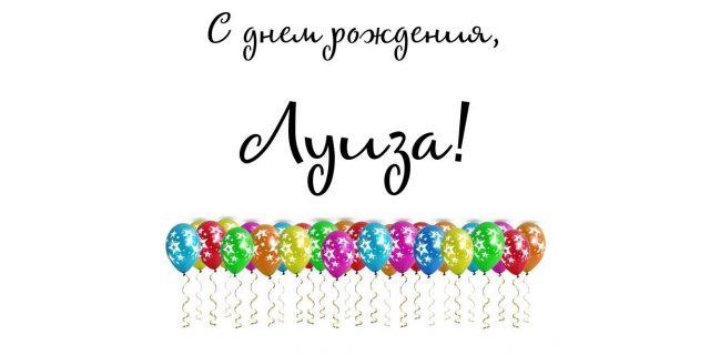 Луиза с днем рождения открытки