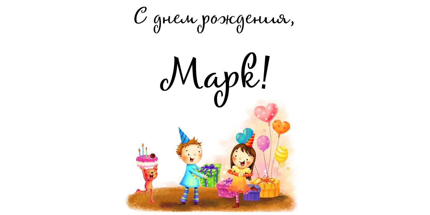 Открытки с днем рождения марк, картинок