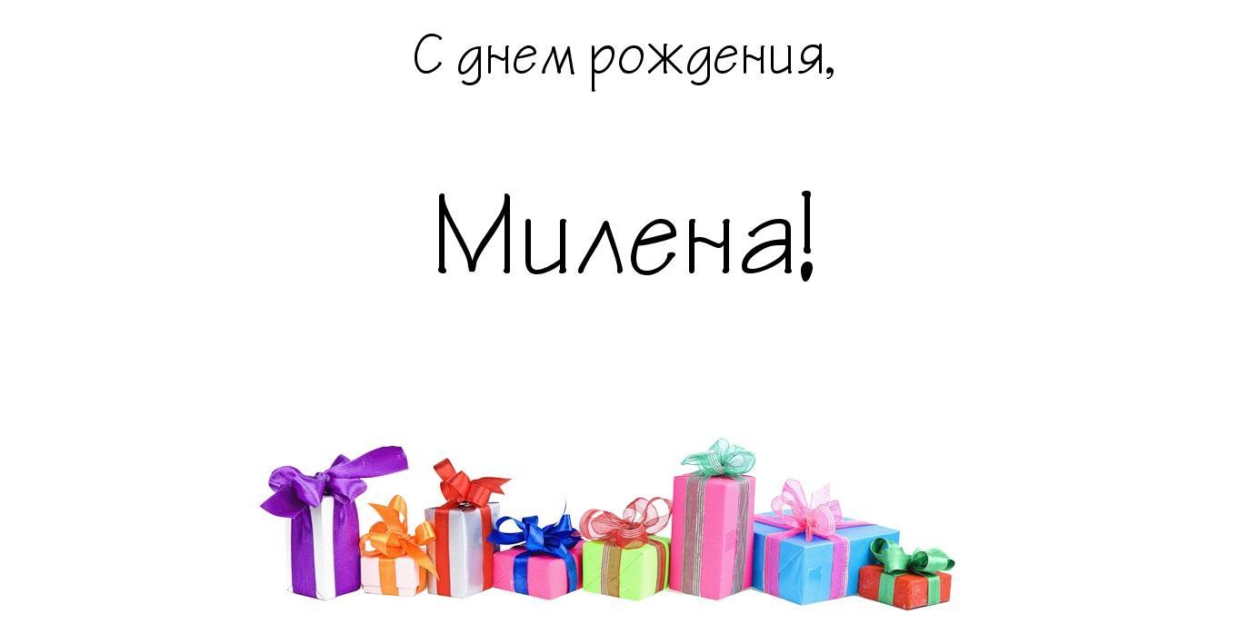 Поздравления на день рождения подруге милене
