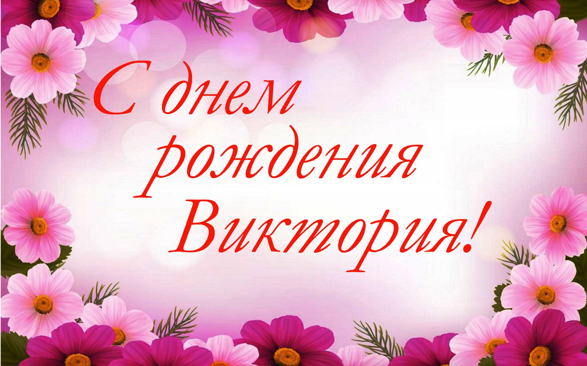 Красивые поздравления с днем рождения виктория стихи