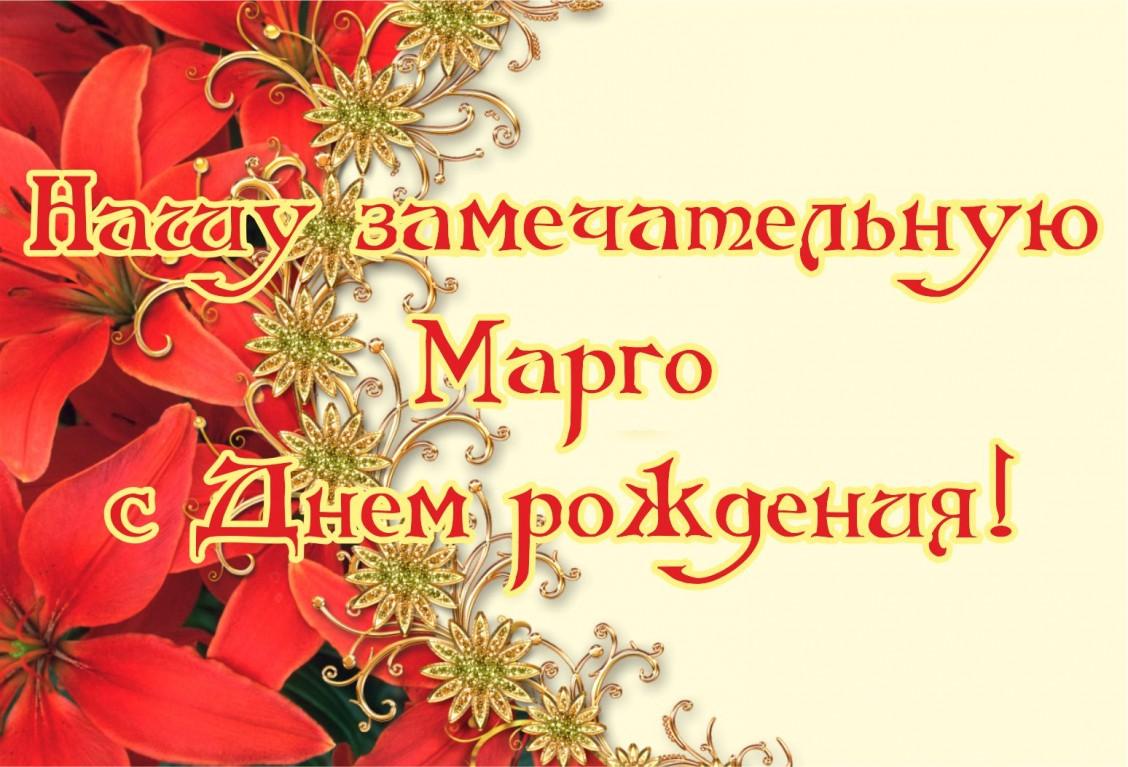 Поздравление ко дню рождению на имя маргариты