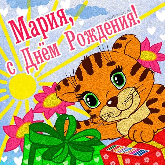 Тебе, картинка с днем рождения мария