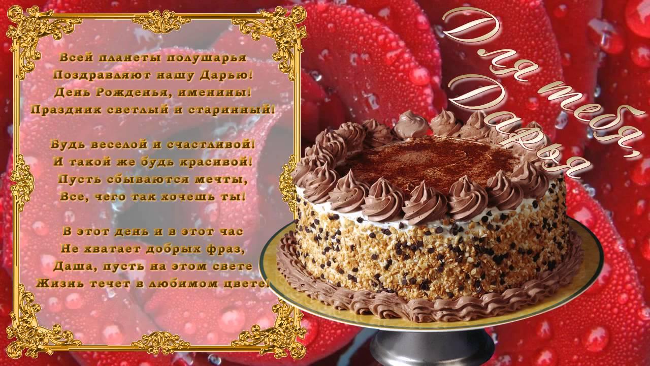 понравившееся поздравительная открытка с днем рождения для дарьи конкретный момент