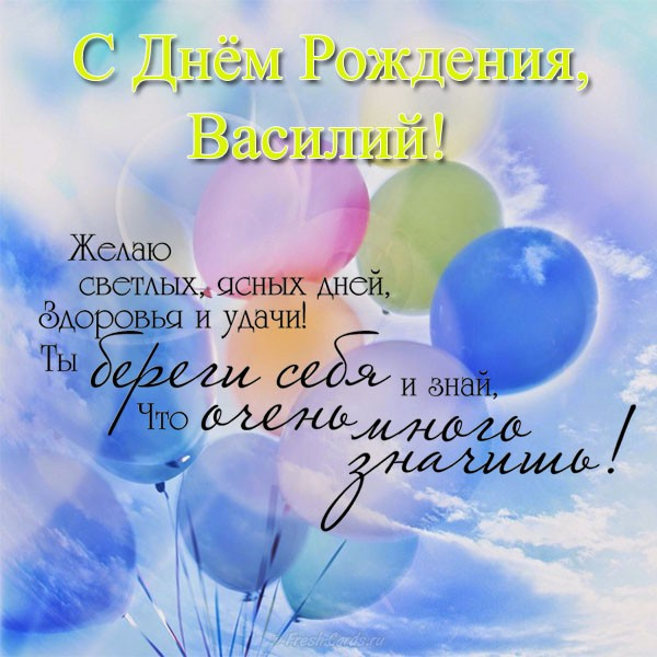 Поздравления с днем рождения мужчине прикольные василий