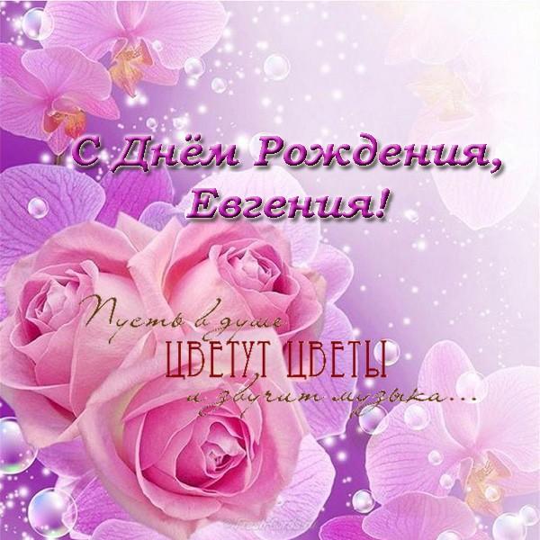 Картинки и открытки с днем рождения Евгению, Жене