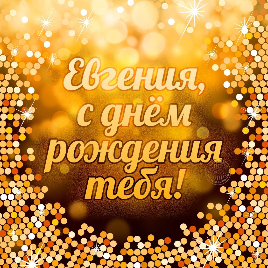 Картинка с днем рождения евгения михайловна, для любимого
