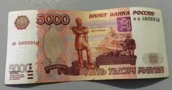Фото 5 тысяч рублей (10 фото)