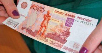 Купюра 5000 рублей (8 фото)