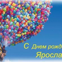 Смешные картинки поздравления С Днем Рождения Ярослав (25 фото)
