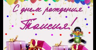 Прикольные картинки С Днем Рождения Таисия (29 фото)
