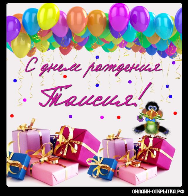 Поздравление таисии с днем рождения 9 лет