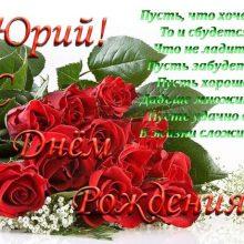 Красивые картинки и открытки С Днем Рождения Юрий (27 фото)