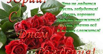 Красивые картинки и открытки С Днем Рождения Юрий (24 фото)