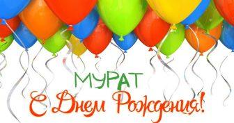 Смешные картинки поздравления С Днем Рождения Мурат (23 фото)