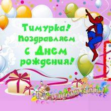 Смешные картинки поздравления С Днем Рождения Тимур (33 фото)