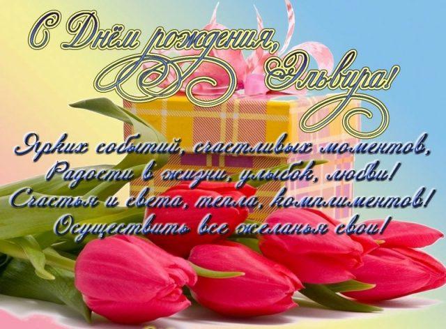Поздравление с днем рождения эле 916