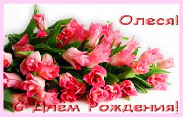 olesya-s-dnem-rozhdeniya-pozdravleniya-otkritki foto 9