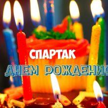 Красивые картинки и открытки С Днем Рождения Спартак (15 фото)