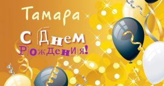 Смешные картинки и открытки С Днем Рождения Тамара (34 фото)