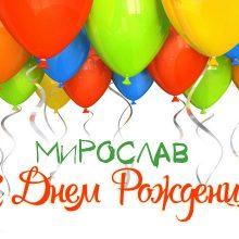 Прикольные и забавные картинки С Днем Рождения Мирослава (22 фото)