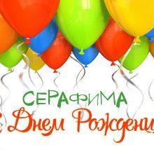 Смешные картинки поздравления С Днем Рождения Серафима (11 фото)