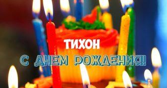 Прикольные и забавные картинки С Днем Рождения Тихон (25 фото)