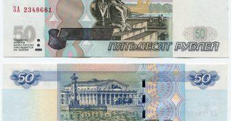 Фото 50 рублей (6 фото)
