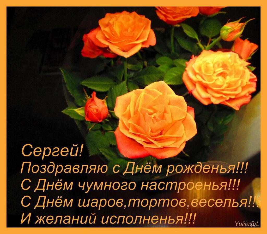 Сергей поздравления с юбилеем