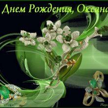 Красивые картинки С Днем Рождения Оксана (27 фото)
