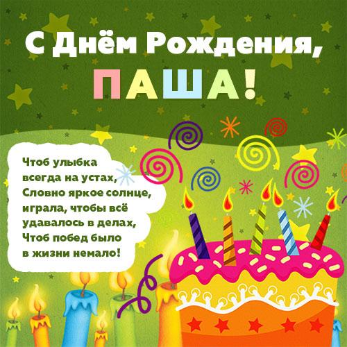 открытка с днем рождения сына павла противоречивые трактовки значения
