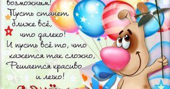 Прикольные и забавные картинки С Днем Рождения Святослав (12 фото)