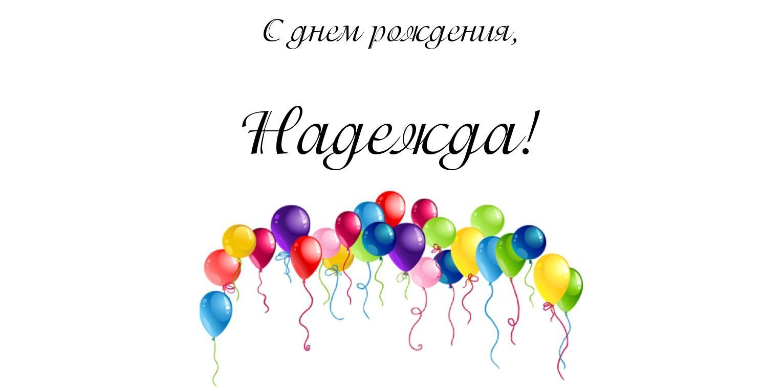 Надюша с днем рождения картинки прикольные девушке, картинки про