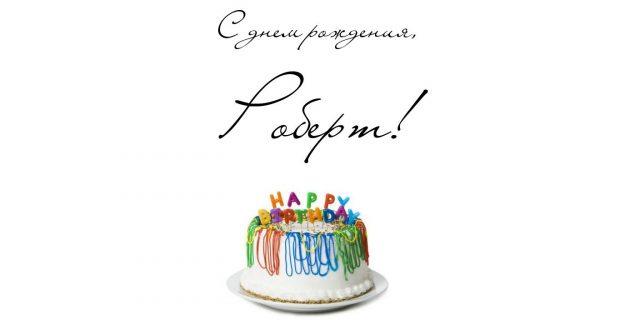 на имя роберт поздравить с днем рождения цвет