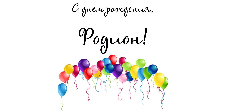 Открытка с днем рождения родиона, поздравлением