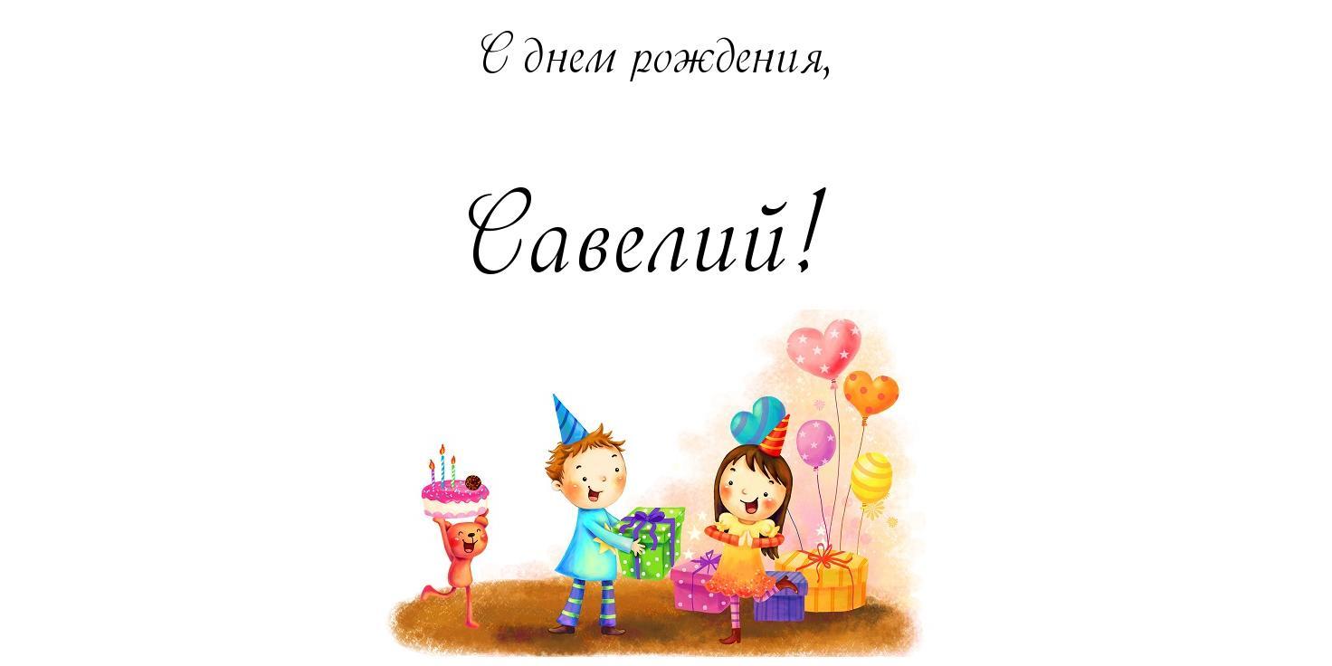 С днем рождения глебушка картинки детские, открытку самим компе