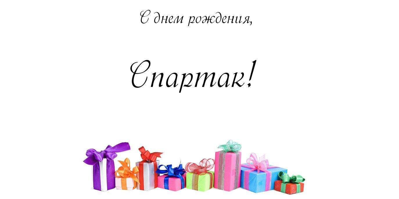 Спартак открытка с днем рождения, гифка картинки