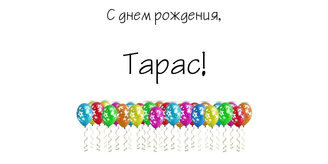 С днем рождения тарас открытки